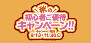 一般クラス<br /><秋の入会キャンペーン>