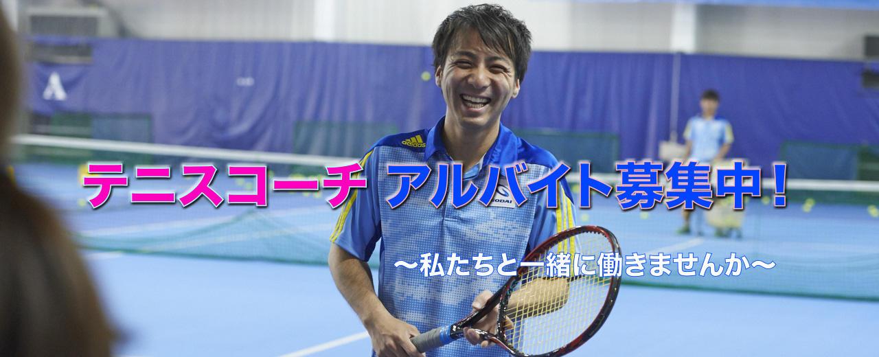 テニス_アルバイト募集バナー