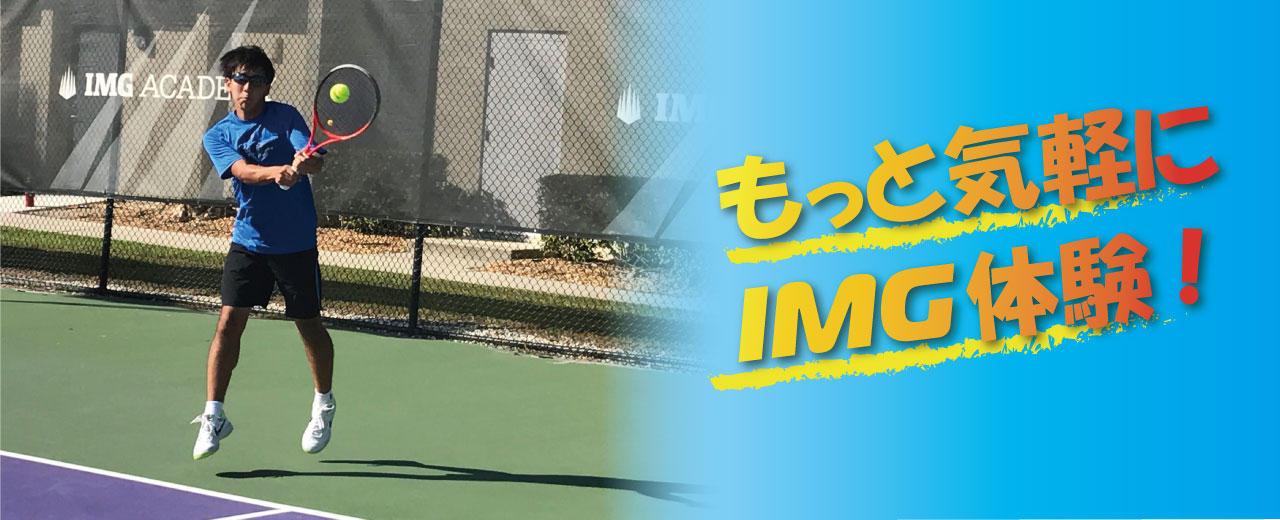 IMG_テニス