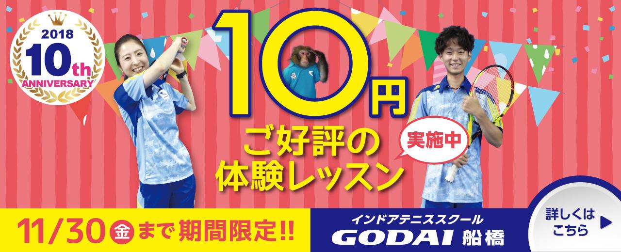 初めてでも大丈夫!ご好評の体験レッスン10円キャンペーン!!