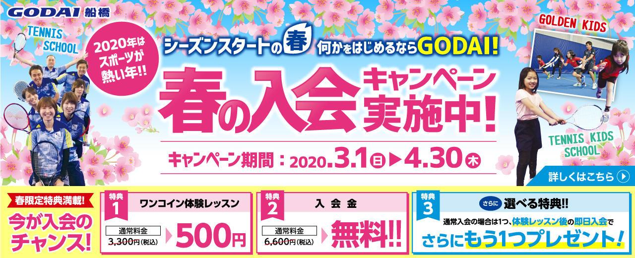 GODAI船橋 春の入会キャンペーン実施中!