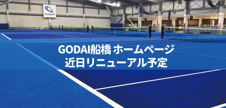 GODAI船橋ホームページ 近日リニューアル予定
