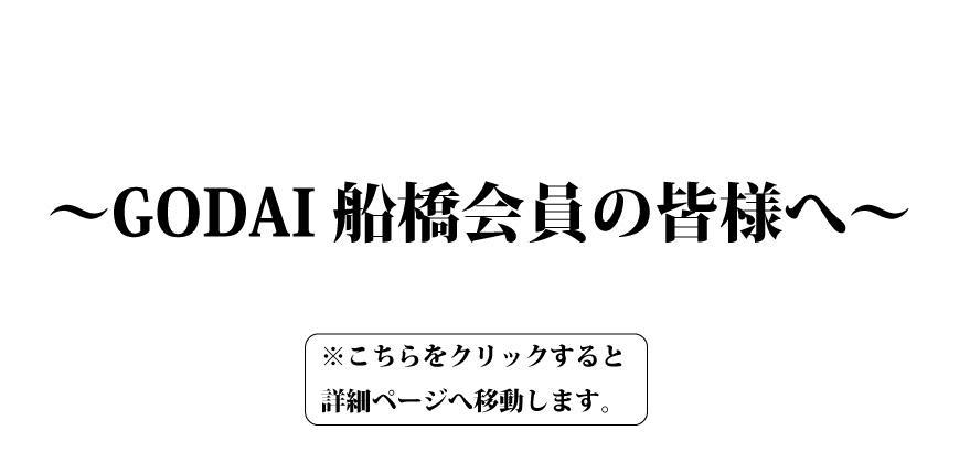 5/24_GODAI船橋会員の皆様へ