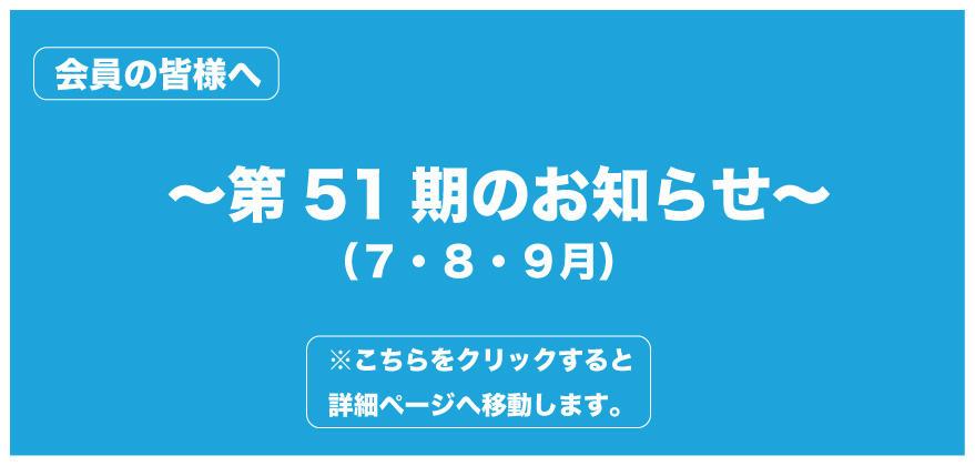 GODAI船橋_第51期のお知らせ