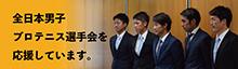 全日本日本プロテニス男子選手会