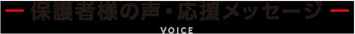 保護者様の声・応援メッセージ