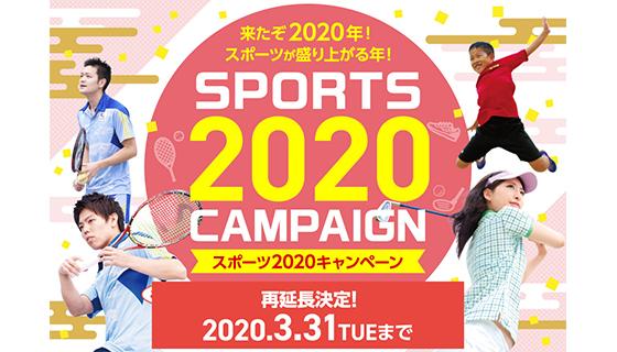 SPORTS2020キャンペーン