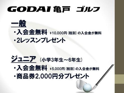 新規入会特典(ゴルフ).jpg