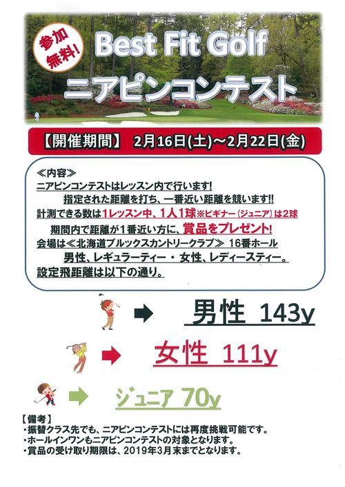 ニアピンコンテスト.jpg