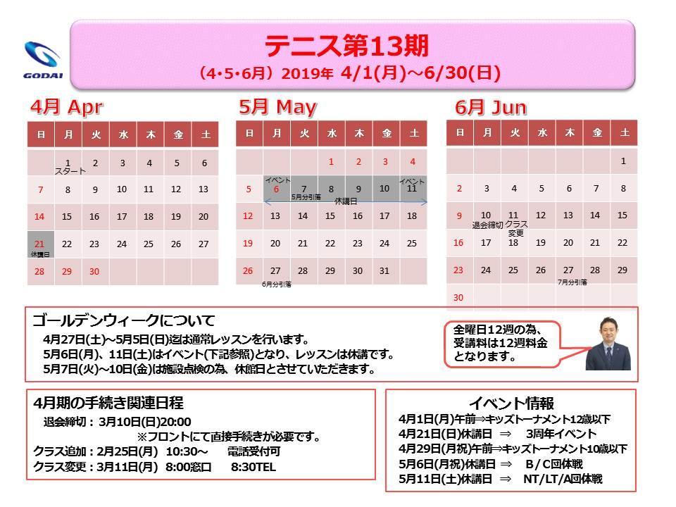第13期お知らせ(テニス).jpg