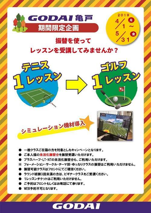 テニス ⇒ ゴルフ 振替 亀戸 2019・4月 .jpg
