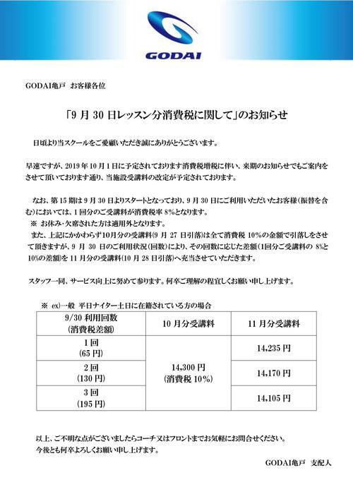 201910月期消費税増税に伴う 月曜_消費税に関するご案内文.jpg