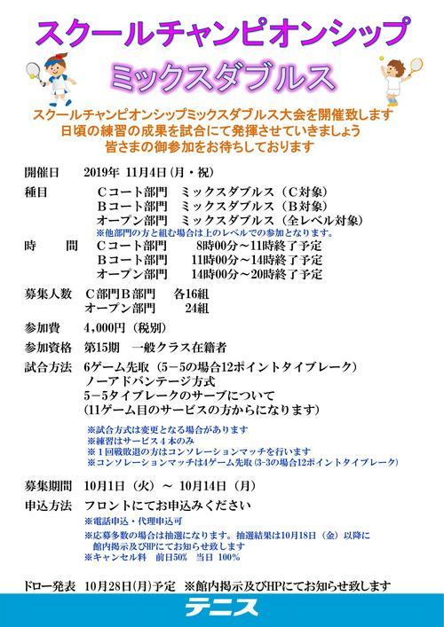 スクールチャンピオンシップミックスダブルス.jpg