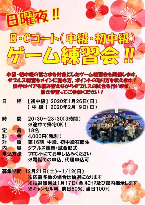 2020.BCゲーム練習会.jpg