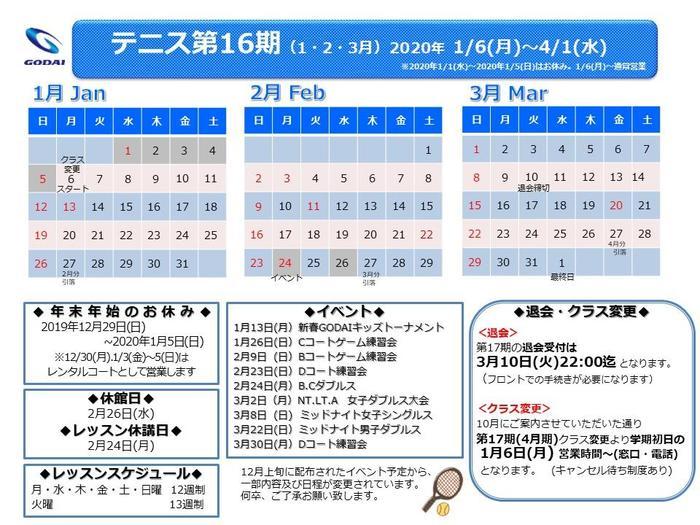 テニス第16期お知らせ(1.2.3月)オモテ.JPG