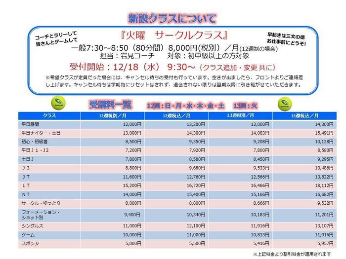 テニス第16期お知らせ(1.2.3月)ウラ.JPG