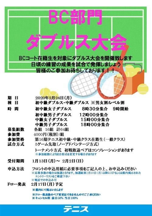 ★HP用★2020年BC部門ダブルスポスター2 - コピー.jpg