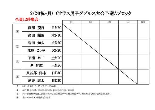 C男子1.jpg