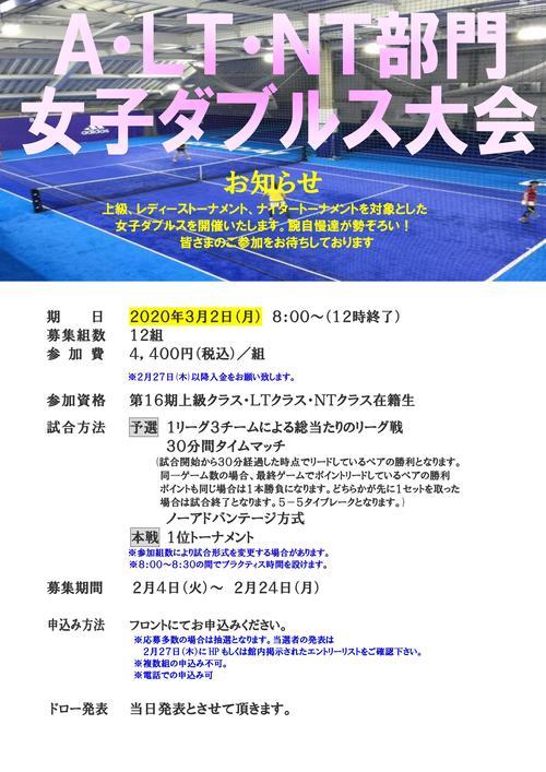 ALTNT女子ダブルス大会 - ポスター 修正.jpg