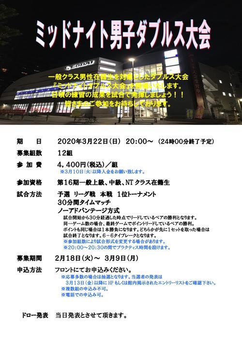 ミッドナイト男子ダブルス大会[1].jpg