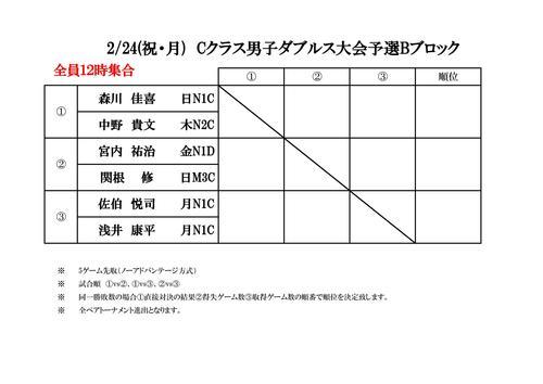 C男子2.jpg