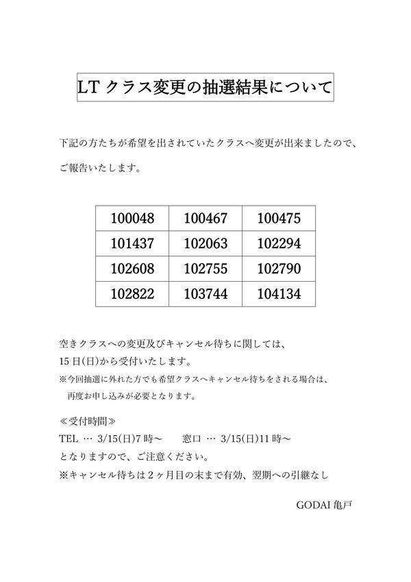 LTクラス変更の抽選結果.jpg