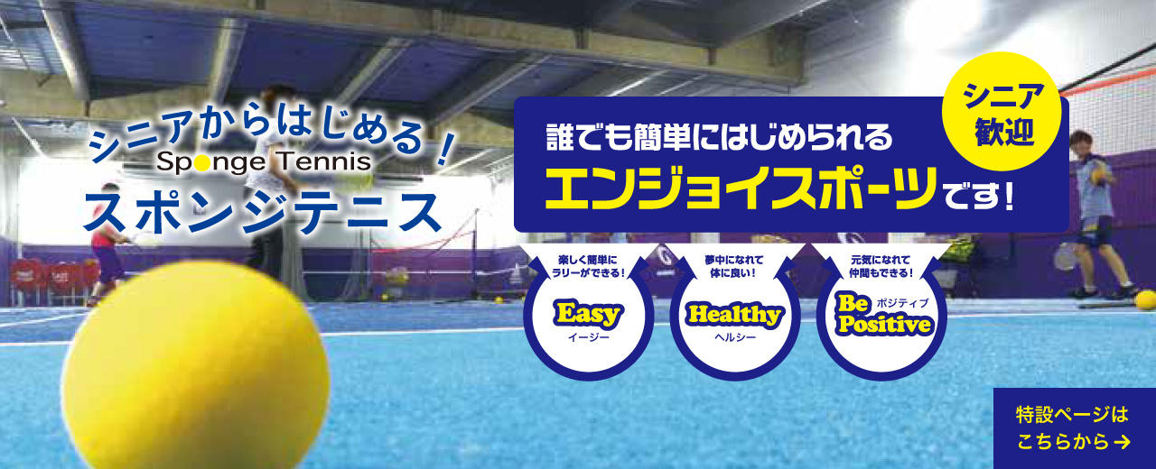 【テニス】シニアからはじめる!スポンジテニス
