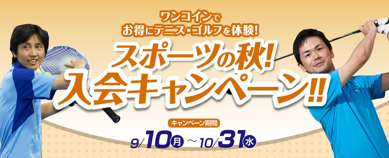 ワンコインでお得にテニス・ゴルフを体験!スポーツの秋!入会キャンペーン!!