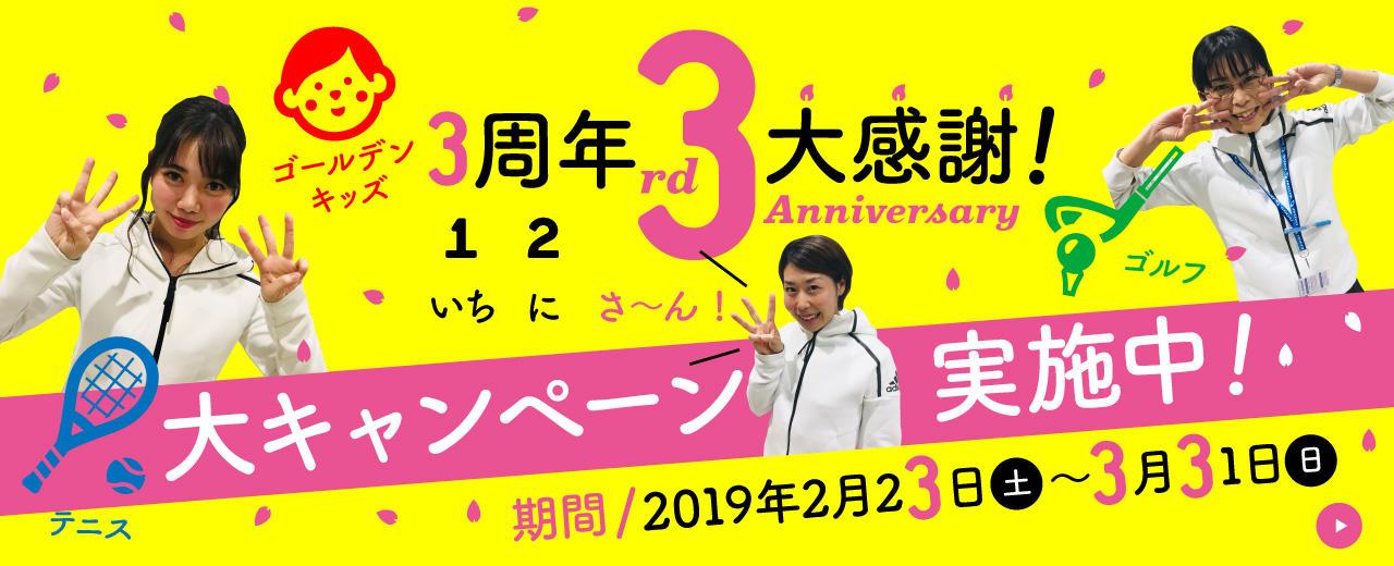 3周年大感謝 大キャンペーン実施中!