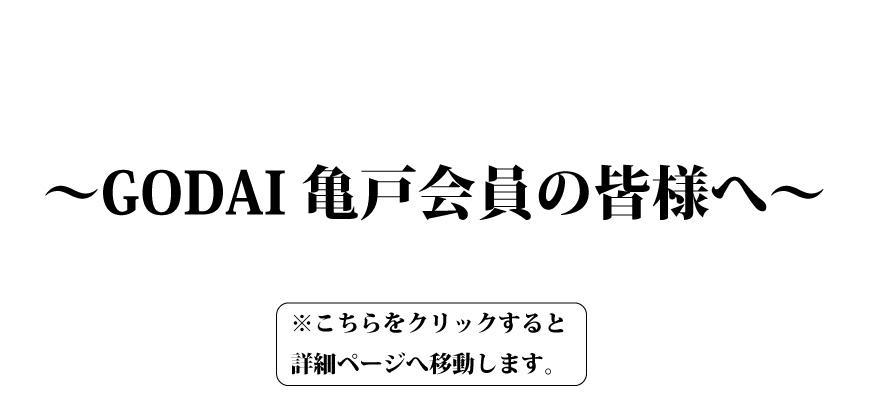 5/24_GODAI亀戸会員の皆様へ