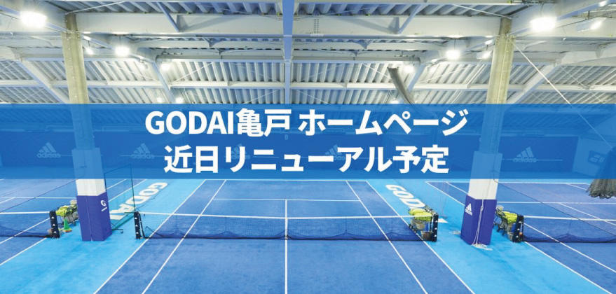 GODAI亀戸ホームページ 近日リニューアル予定
