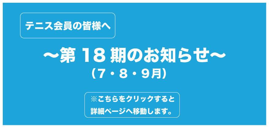 テニス_第18期(7・8・9期)お知らせ