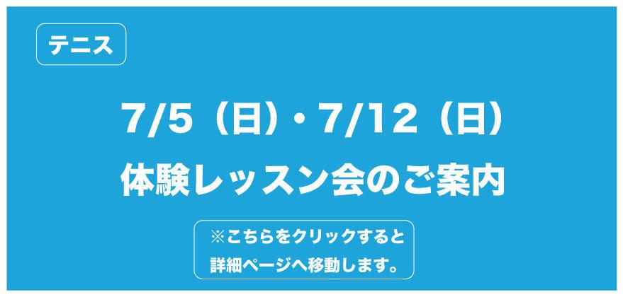 7/5(日)7/12(日)体験レッスン会のご案内