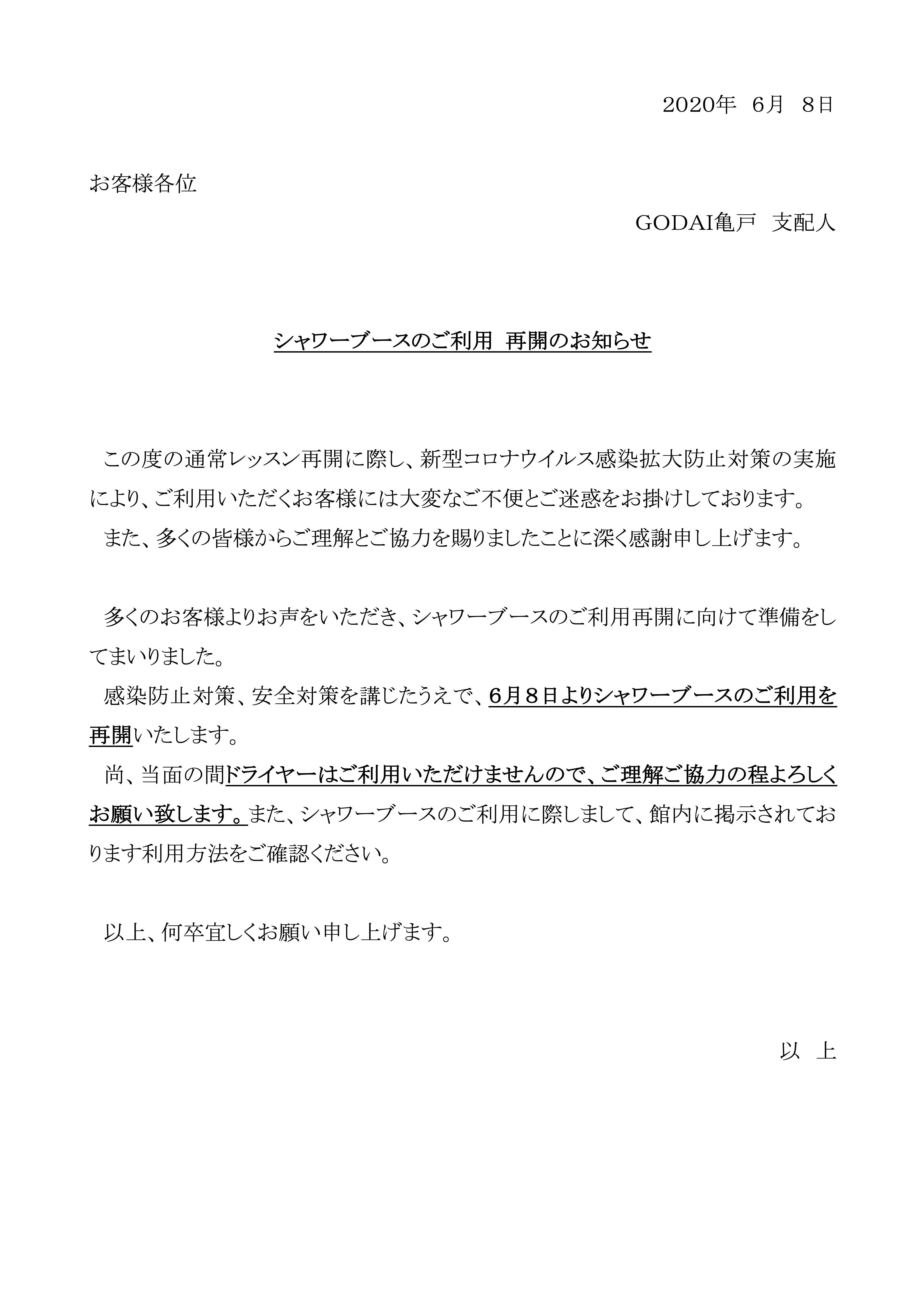 (亀戸)シャワーブース利用再開のお知らせ20200608.jpg