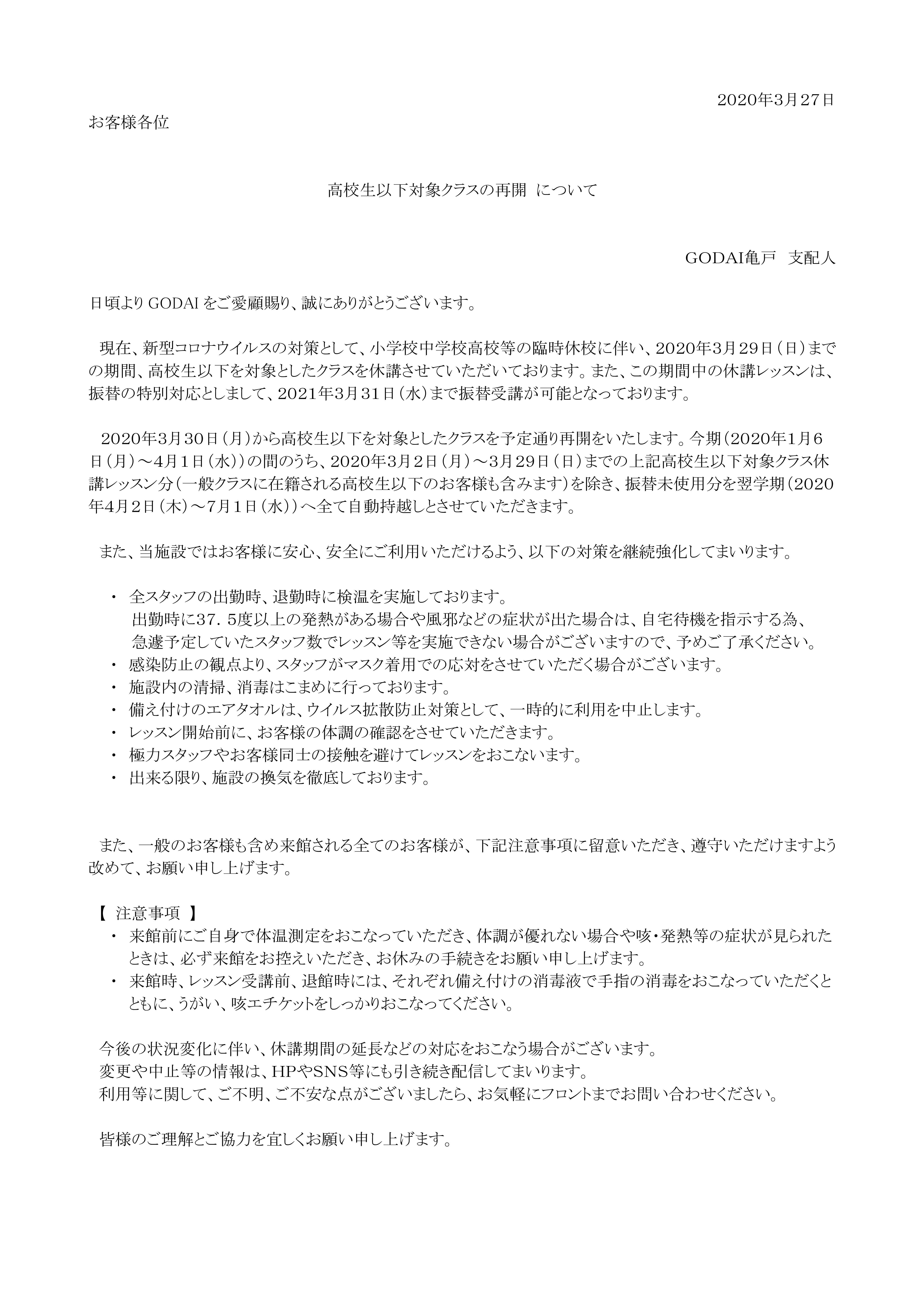 (亀戸)高校生以下対象クラス再開について20200327.jpg