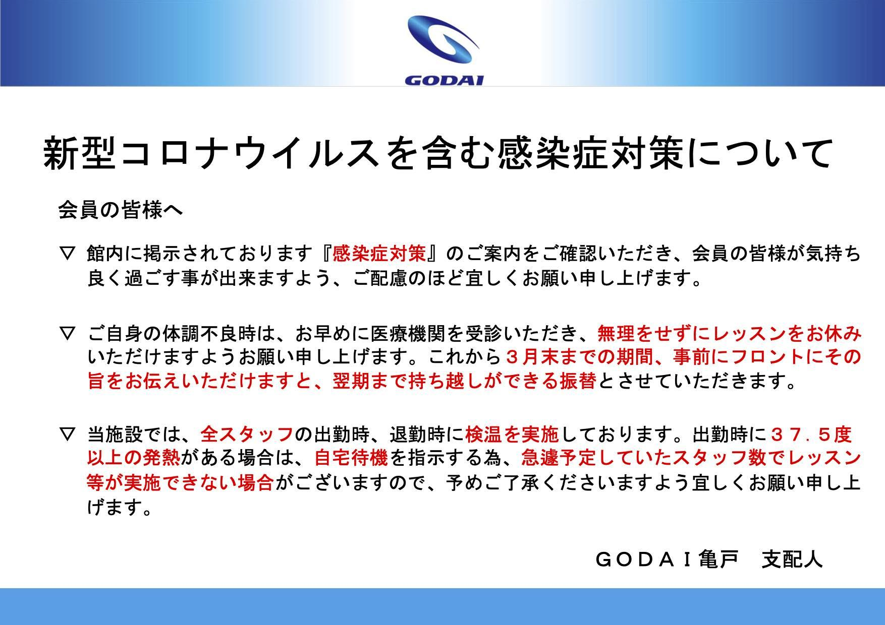 コロナウィルス対応策に関して(亀戸用).jpg