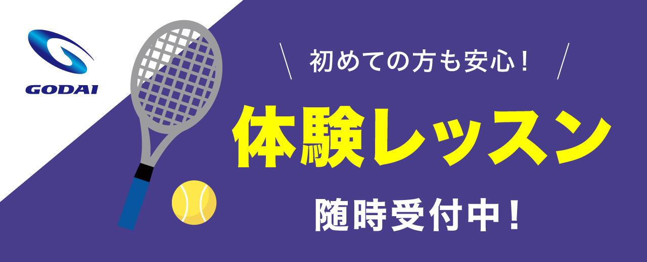 テニス体験