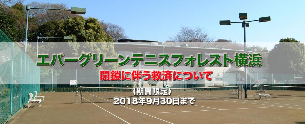 エバーグリーンテニスフォレスト横浜閉鎖に伴う救済について