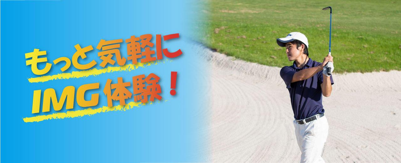 IMG_ゴルフ