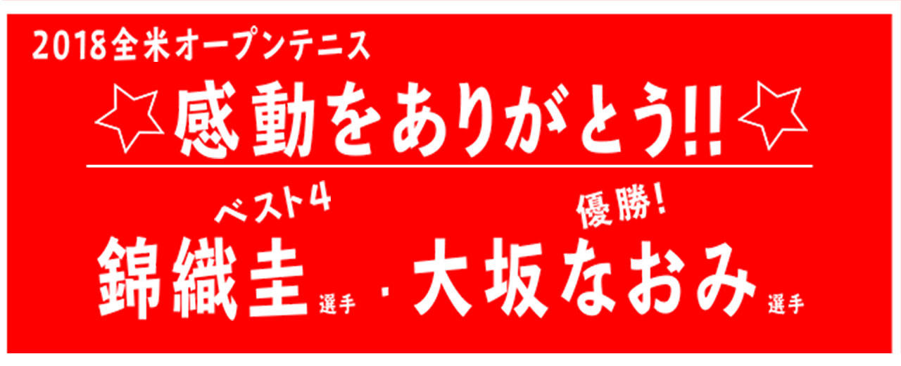 大坂なおみ選手・錦織圭選手感動をありがとう!