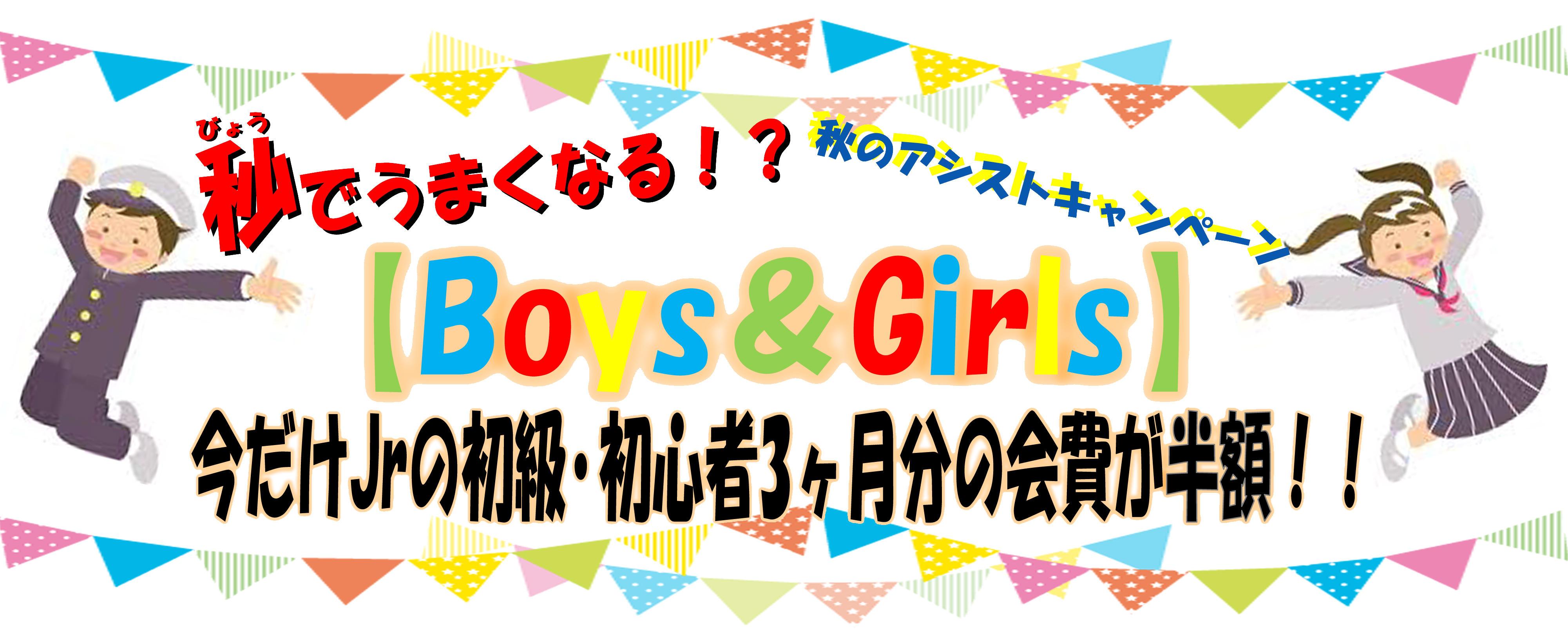 Boys&Girls★秋のアシストキャンペーン