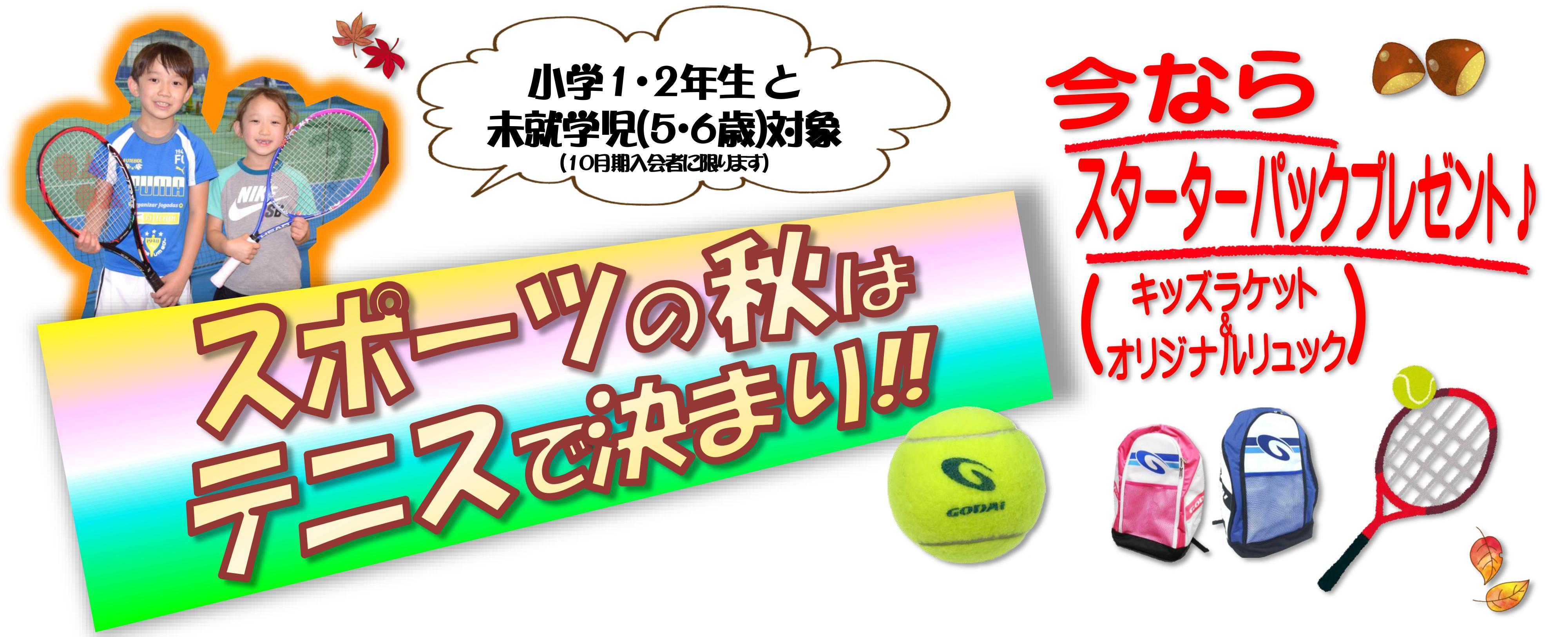 スポーツの秋はテニスで決まり!! 小学1,2年生と未就学児(5,6歳)対象体験レッスン