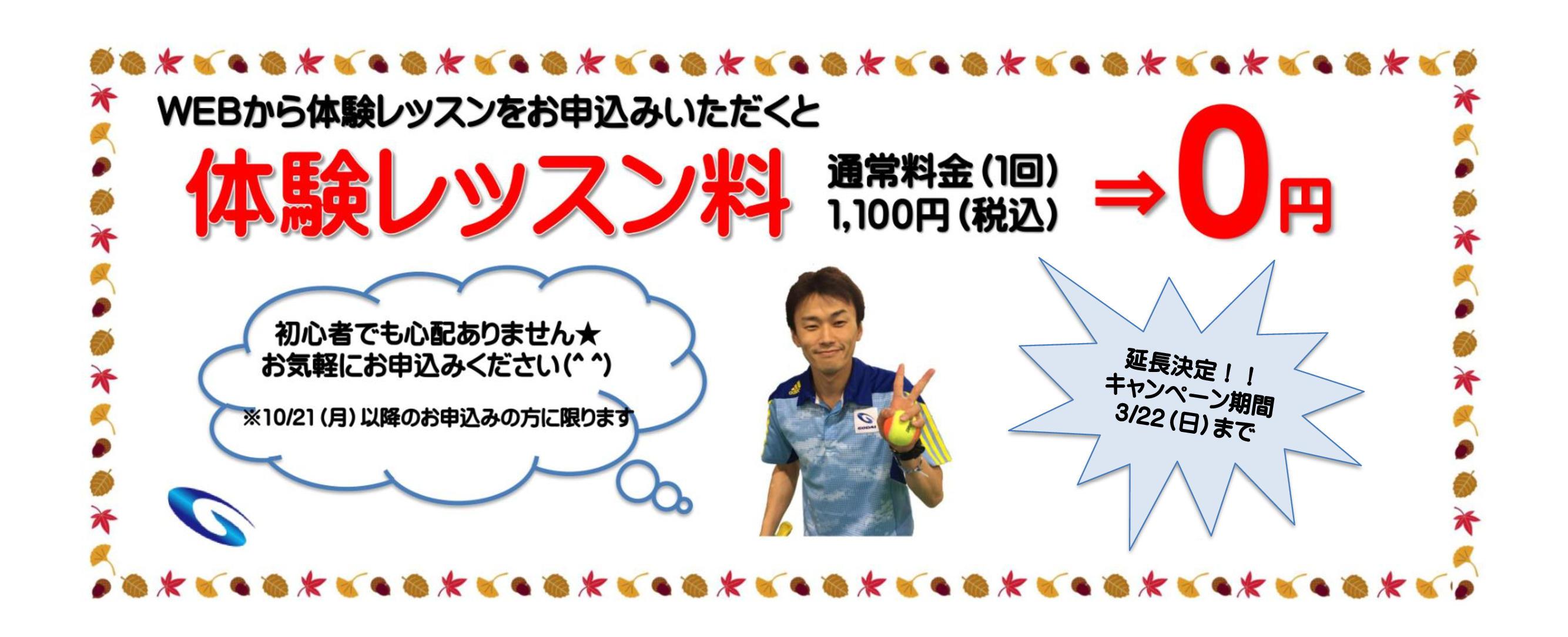 WEB申し込みで体験レッスン料無料!!