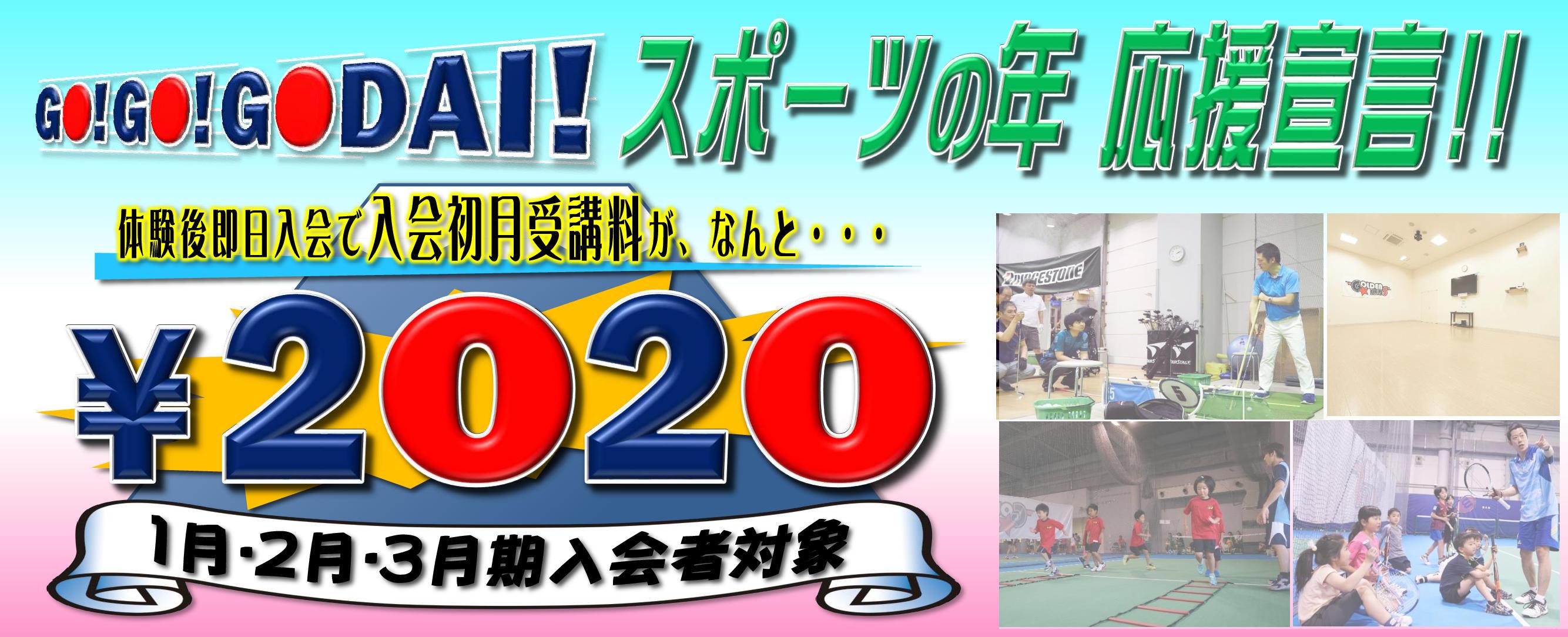 スポーツの年応援宣言2020円キャンペーン