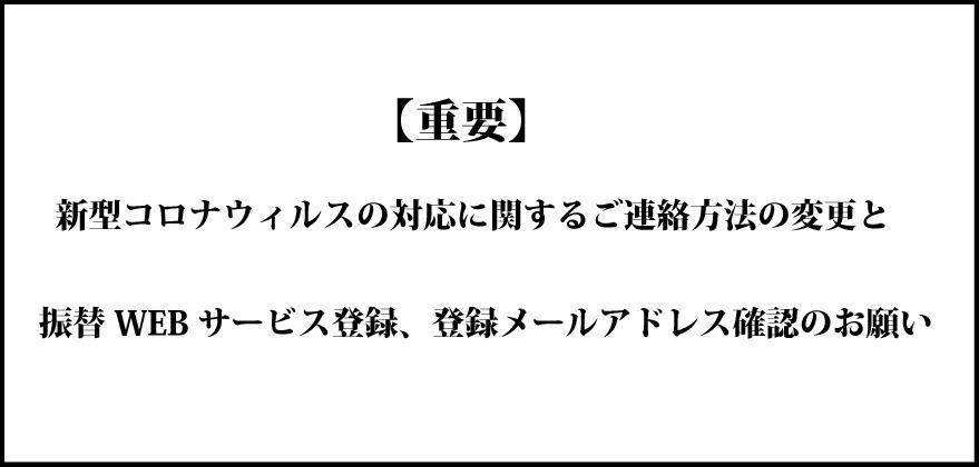 4/7更新_web振替登録のお願い