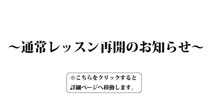 5/28_通常レッスン再開のお知らせ