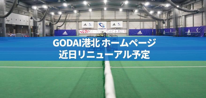 GODAI港北ホームページ 近日リニューアル予定
