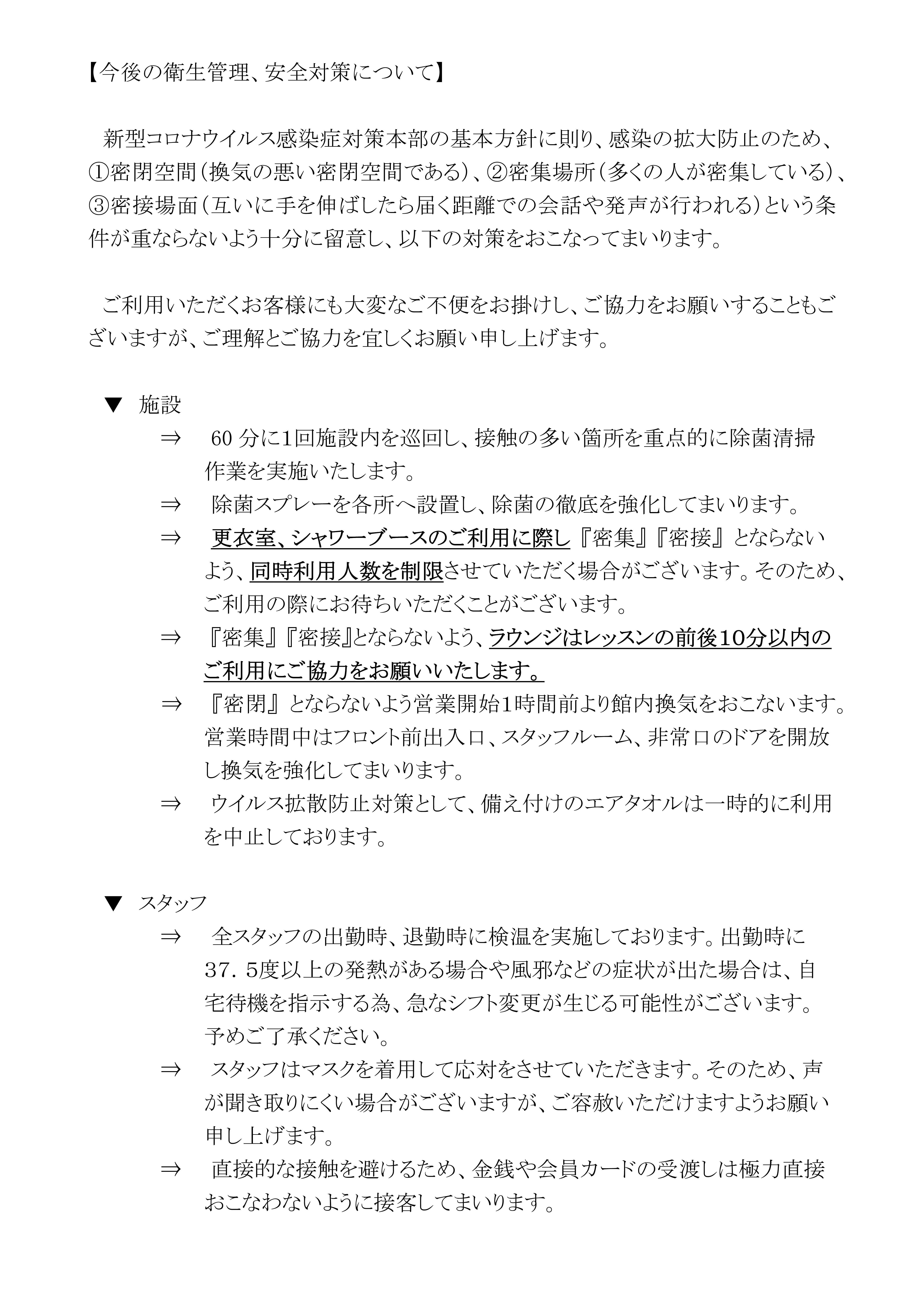 (港北)通常営業再開のお知らせ20200608(更新)-02.jpg