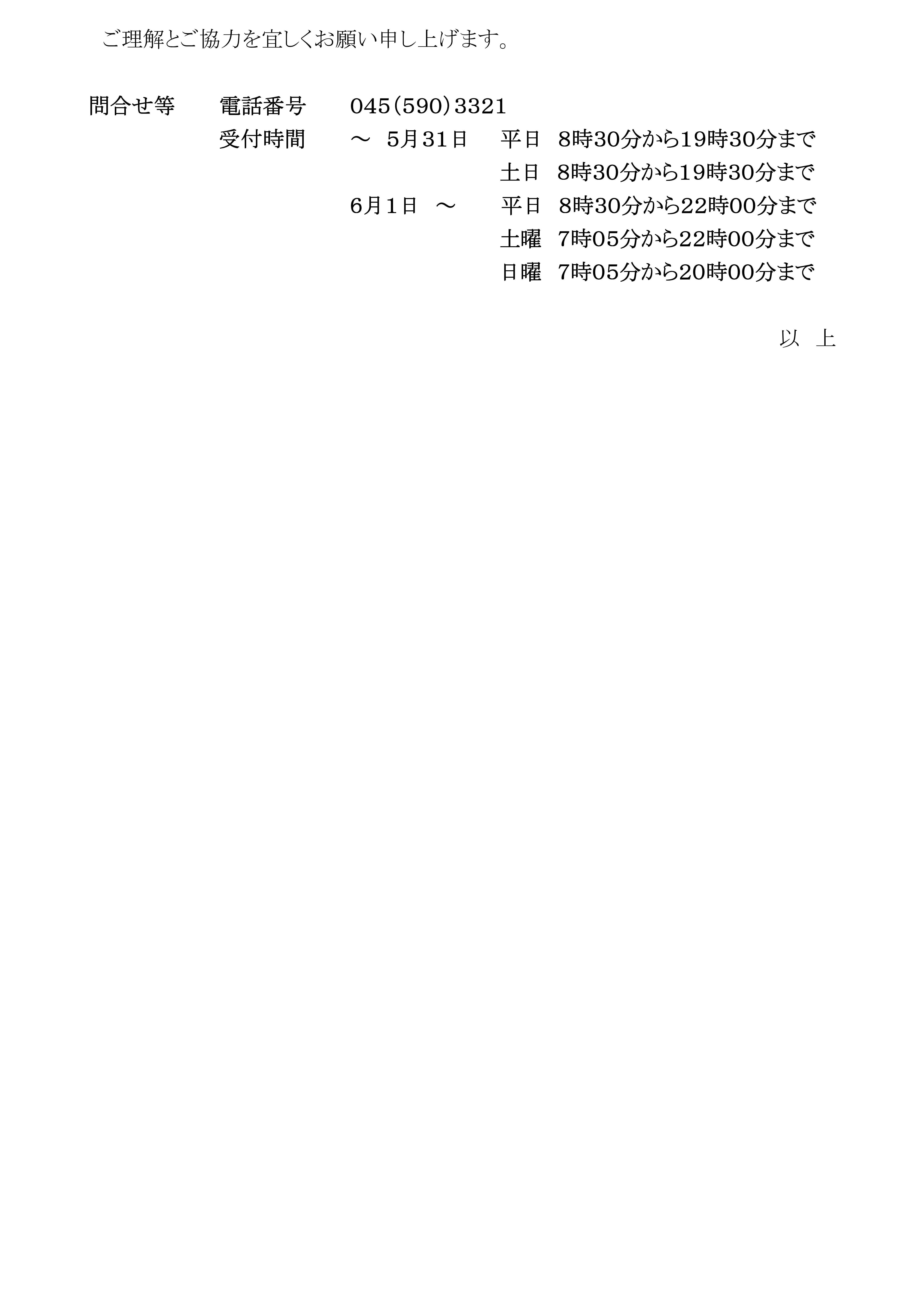 (港北)通常営業再開のお知らせ20200608(更新)-05.jpg