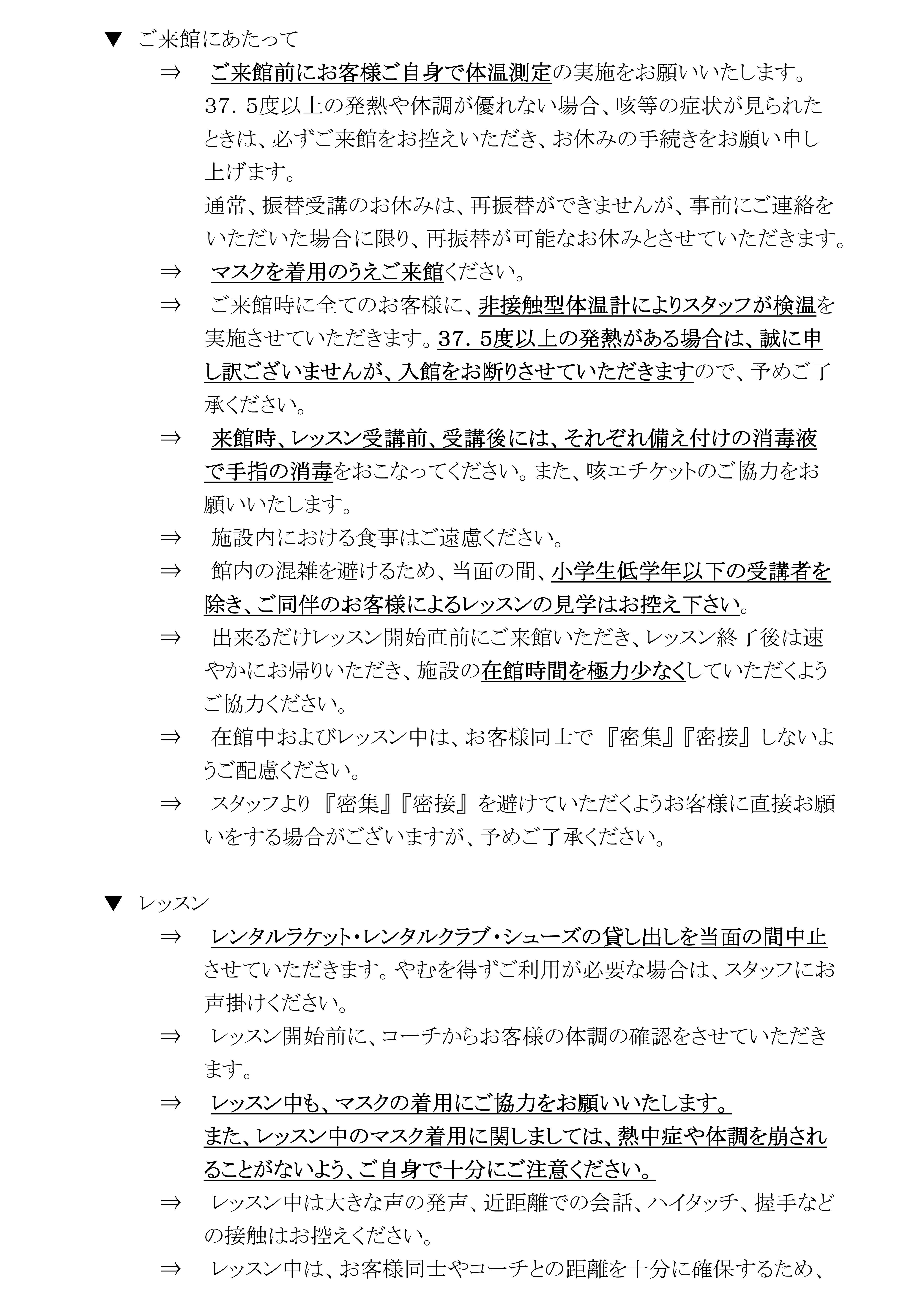 (港北)通常営業再開のお知らせ20200608(更新)-03.jpg